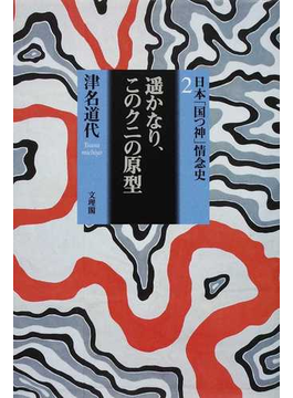 日本「国つ神」情念史 2 遙かなり、このクニの原型