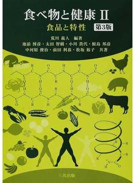 食べ物と健康 第3版 2 食品と特性