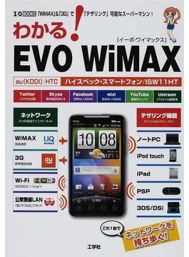 わかる!EVO WiMAX 「WiMAX」&「3G」で「テザリング」可能なスーパーマシン!