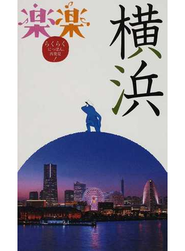 横浜 2011