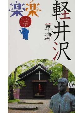 軽井沢・草津 2011