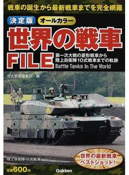 世界の戦車FILE 決定版 第一次大戦の菱形戦車から陸上自衛隊10式戦車までの軌跡