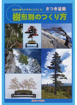 樹形別のつくり方 さつき盆栽 自然の樹々を手本にたのしむ