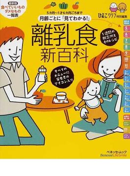 月齢ごとに「見てわかる!」離乳食新百科 5カ月〜1才6カ月ごろまでこれ1冊でOK!