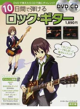 10日間で弾けるロック・ギター 手軽にギターをはじめたい人に最適! 改訂版