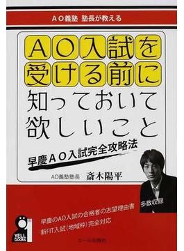 AO入試を受ける前に知っておいて欲しいこと AO義塾塾長が教える 早慶AO入試完全攻略法