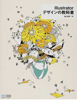 Illustratorデザインの教科書