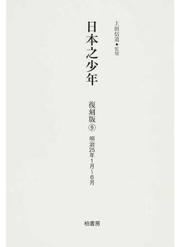 日本之少年 復刻版 9 明治25年1月(第4巻第1号)〜6月(第4巻第12号)