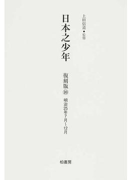 日本之少年 復刻版 10 明治25年7月(第4巻第13号)〜12月(第4巻第24号)
