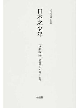 日本之少年 復刻版 11 明治26年1月(第5巻第1号)〜4月(第5巻第8号)
