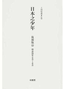 日本之少年 復刻版 12 明治26年5月(第5巻第9号)〜8月(第5巻第16号)
