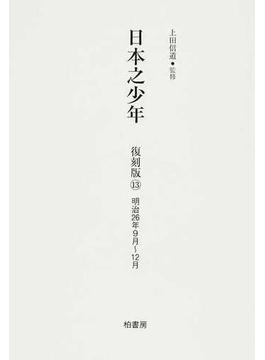 日本之少年 復刻版 13 明治26年9月(第5巻第17号)〜12月(第5巻第24号)