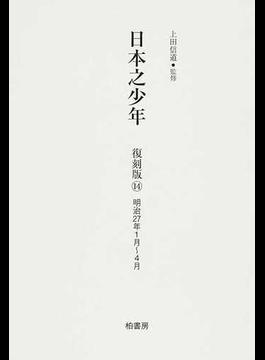 日本之少年 復刻版 14 明治27年1月(第6巻第1号)〜4月(第6巻第8号)