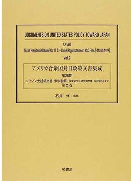 アメリカ合衆国対日政策文書集成 復刻 28第2巻 ニクソン大統領文書 米中和解