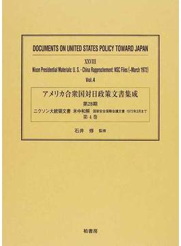 アメリカ合衆国対日政策文書集成 復刻 28第4巻 ニクソン大統領文書 米中和解