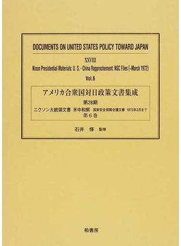 アメリカ合衆国対日政策文書集成 復刻 28第6巻 ニクソン大統領文書 米中和解