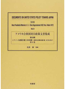 アメリカ合衆国対日政策文書集成 復刻 28第9巻 ニクソン大統領文書 米中和解
