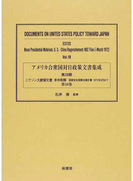 アメリカ合衆国対日政策文書集成 復刻 28第10巻 ニクソン大統領文書 米中和解