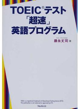 TOEICテスト「超速」英語プログラム