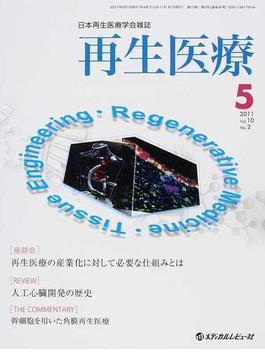 再生医療 日本再生医療学会雑誌 Vol.10No.2(2011.5)