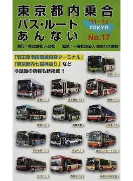 東京都内乗合バス・ルートあんない No.17('11〜'12)