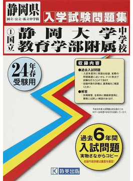 国立静岡大学教育学部附属中学校 24年春受験用
