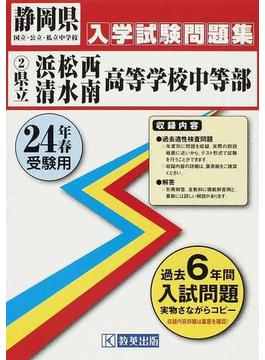 県立浜松西高中等部・清水南高中等部 24年春受験用
