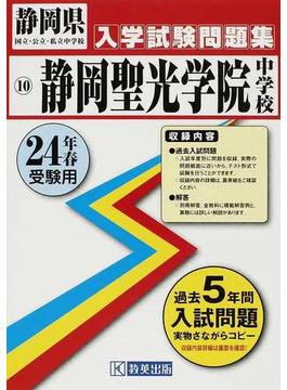静岡聖光学院中学校 24年春受験用