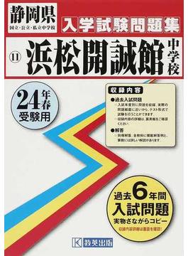 浜松開誠館中学校 24年春受験用