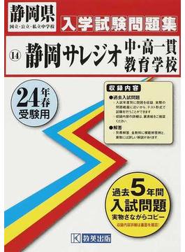 静岡サレジオ中・高一貫教育学校 24年春受験用