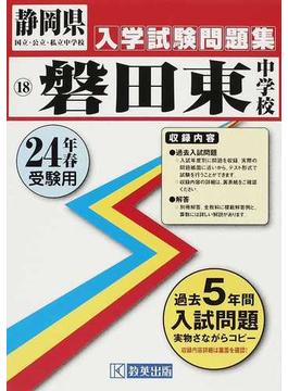 磐田東中学校 24年春受験用