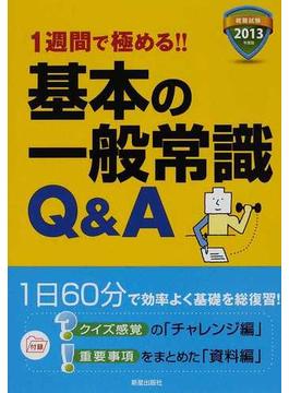 1週間で極める!!基本の一般常識Q&A 就職試験 2013年度版