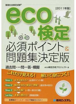 eco検定必須ポイント&問題集決定版 過去問・一問一答・模擬 2011年版