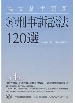 論文基本問題刑事訴訟法120選 第4版
