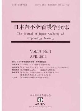 日本腎不全看護学会誌 Vol.13No.1(2011APR.)