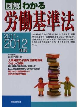図解わかる労働基準法 2011−2012年版