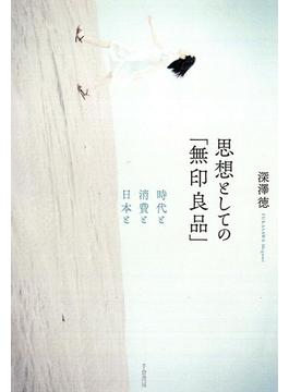 思想としての「無印良品」 時代と消費と日本と