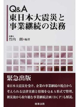 Q&A東日本大震災と事業継続の法務