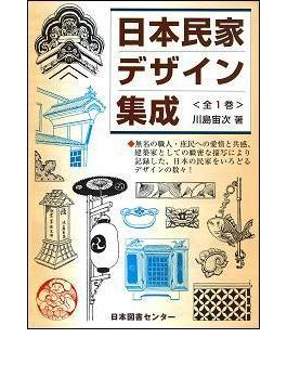日本民家デザイン集成 復刻