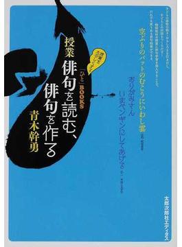 授業俳句を読む、俳句を作る(「ひと」BOOKS)