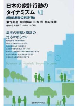 日本の家計行動のダイナミズム 7 経済危機後の家計行動