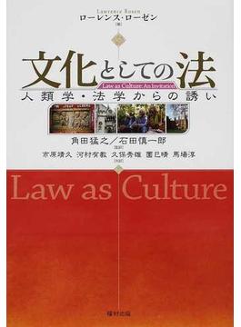 文化としての法 人類学・法学からの誘い