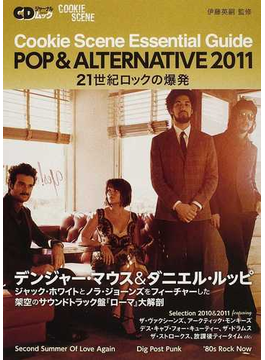 POP&ALTERNATIVE Cookie Scene Essential Guide 2011 21世紀ロックの爆発