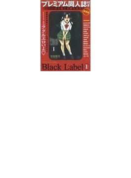 ナナとカオル Black Label 1 初回限定プレミアム同人誌つき豪華版(ジェッツコミックス)