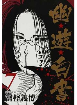 幽★遊★白書 7(集英社文庫コミック版)