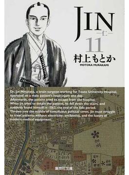 JIN 仁 11(集英社文庫コミック版)