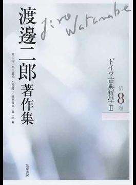 渡邊二郎著作集 第8巻 ドイツ古典哲学 2