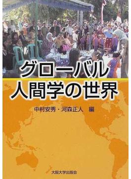 グローバル人間学の世界(大阪大学新世紀レクチャー)