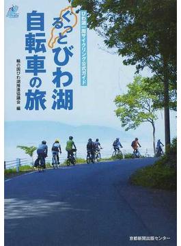 ぐるっとびわ湖自転車の旅 びわ湖一周サイクリング公式ガイド