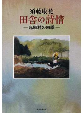 須藤康花 田舎の詩情 麻績村の四季
